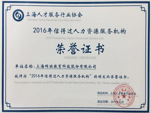 网班教育荣获2016年信得过人力资源服务机构荣誉称号