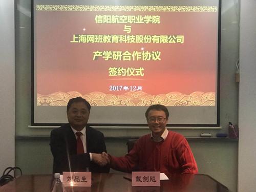 信阳航空职业学院与网班签署产学研合作协议