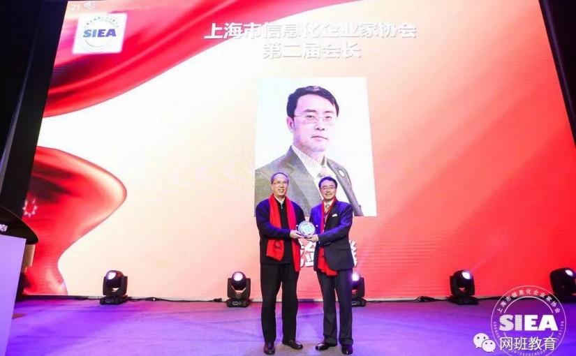 网班教育董事长戴剑飚博士当选上海信息化企业家协会新一届协会会长