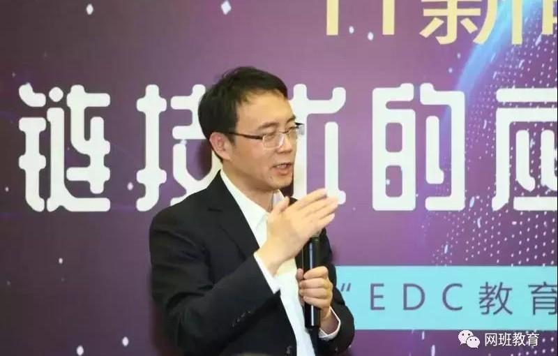 EDC教育链发布会及区块链技术与应用讲坛今日举行